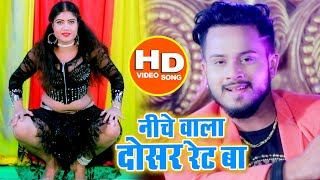 Golu Gold Video Song 2021 Niche Wala Dosar Ret Ba