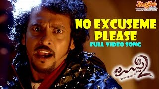 Excuse Me Please Mp3 Song || Uppi 2 Kannada Movie - Upendra, Kristina Akheeva