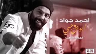اغاني حصرية احمد جواد ابوس روحي الماتدنك كامله تحميل MP3