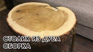 Coffee table made from oak. Part-2 varnish coating. стол из дуба своими руками. Часть-2 .