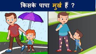 हिंदी जासूसी और मजेदार पहेलियाँ    Hindi Paheli   Mind Your Logic