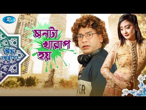 Monta Kharap Hoy | Eid Natok 2019 | ft. Mosharraf KarimZinat Sanu Swagata | Rtv Drama Eid Special