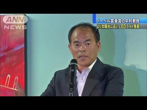 ノーベル賞 中村修二教授 LEDライトの新商品発表(14/10/09)
