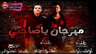 تحميل اغاني مهرجان يا صاحبى - اوت اوت - الخواجه - شعبيات 2020 MP3