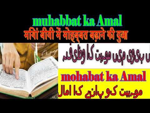 mohabbat ka Amal || Mohabbat Ko Pane Ka Amal || Apne Peyar Ko Pane Ka Wazifa