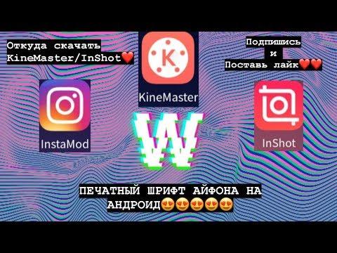 |Печатный шрифт айфона на андроид|Откуда скачать KineMaster/InShot|