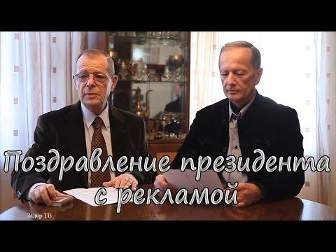 Михаил Задорнов, Аркадий Арканов. С Новым годом рекламы!