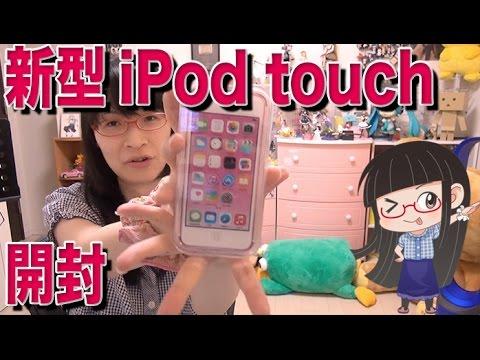 新型iPod touch 第6世代 開封! iPod touch 6th gen unboxing #1
