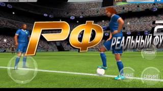 Real Footbol| Реальный футбол 2013| Начало Карьеры