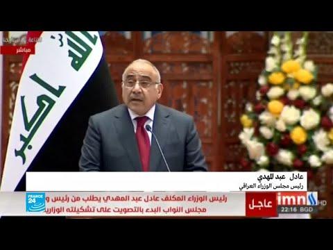 العرب اليوم - برنامج رئيس الحكومة العراقية عادل عبد المهدي ينال ثقة البرلمان