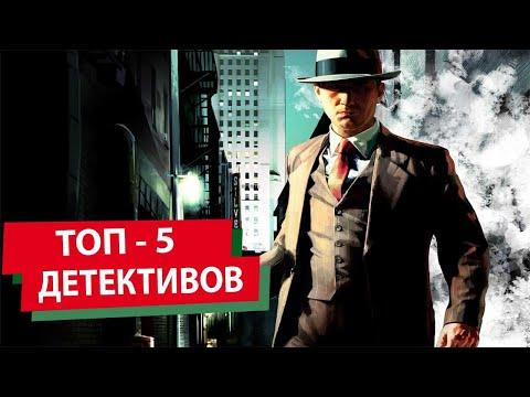 Топ 5 лучших детективов! #Детективы