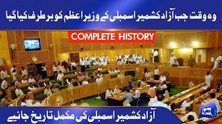 A Brief History of AJK Legislative Assembly   آزاد کشمیر کی پارلیمانی تاریخ کی مکمل تفصیل