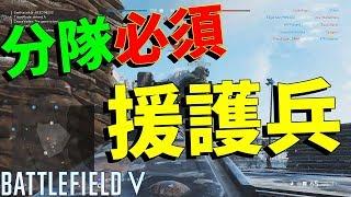 【BF5】援護兵強化!MG34拡散酷いけど強い【バトルフィールドⅤ:クローズドアルファ】