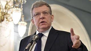 Кудрин возглавит Счетную палату? Обсуждение на RTVI