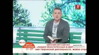 Алексей Хлестов читает стихотворение Евгениия Евтушенко