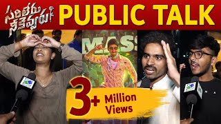 Watch Sarileru Neekevvaru Public Talk. #SarileruNeekevvaru 2019 latest Telugu movie ft. Superstar Mahesh Babu, Rashmika Mandanna. Directed by Anil Ravipudi and music composed by DSP / Devi Sri Prasad. Sarileru Neekevvaru movie is produced by AK Entertainments and GMB Entertainment. Presented by Sri Venkateswara Creations.   #MaheshBabu #SarileruNeekevvaruTrailer #RashmikaMandanna #AnilRavipudi #DSP #MASSMB   Sarileru Neekevvaru movie also stars Vijayasanthi, Prakash Raj, Sangeetha, Hariteja, Rajendra Prasad, Rao Ramesh, Raghu Babu & Others. The much-anticipated film Sarileru Neekevvaru is all set to hit the screens on Sankranthi 2020.  Sarileru Neekevvaru Cast & Crew Details: Starring: Superstar Mahesh Babu, Rashmika Mandanna, Vijayasanthi, Prakash Raj, Sangeetha, Rajendra Prasad & Others. Written & Directed by Anil Ravipudi Music Director: DSP / Devi Sri Prasad DOP: Rathnavelu Produced by AK Entertainments and GMB Entertainment.  Presented by Sri Venkateswara Creations    This video made exclusive for YouTube Viewers by Shruti.TV  Follow us : www.facebook.com/shrutiwebtv Twitter id : www.twitter.com/shrutitv Website   : www.shruti.tv Mail id      : contact@shruti.tv WhatsApp : +91 9444689000   Sarileru Neekevvaru Public Talk, Sarileru Neekevvaru Mahesh Babu, Sarileru Neekevvaru Trailer,Sarileru Neekevvaru Teaser,Sarileru Neekevvaru official Teaser,Sarileru Neekevvaru,Mahesh Babu,Rashmika Mandanna, Vijayashanthi, Sarileru Neekevvaru movie teaser,Sarileru Neekevvaru trailer,Sarileru Neekevvaru telugu movie teaser, Mahesh Babu new movie teaser, Darbar Public Talk, Sarileru Neekevvaru Public Review, Ala Vaikunthapurramuloo Public Talk, Sarileru Neekevvaru Mega Super Event