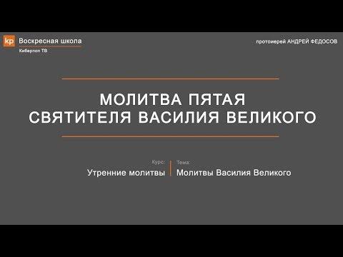 Утренние молитвы: пятая молитва Василия Великого