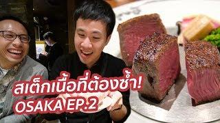 นี่คือสเต็กเนื้อวากิวหนึ่งในร้านที่ดีที่สุดในโอซาก้า! Fukutatei | Osaka EP.2