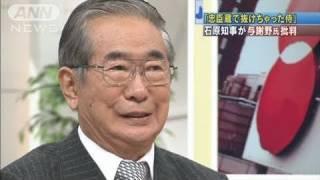 「忠臣蔵で抜けちゃった侍」石原氏が与謝野氏批判11/01/23