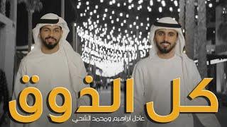 تحميل اغاني محمد الشحي وعادل ابراهيم - كل الذوق   2019 MP3
