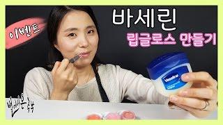 [이벤트]별주부의 바세린으로 립글로스 만들기  Make Beautiful Lip Gloss With Vaseline L 별에서온주부 별주부 주부크리에이터