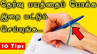 Tips to Overcome Exam Fear in Tamil | Exam Tips in Tamil | Study Tips in Tamil
