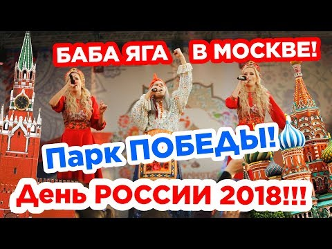 BABA YAGA IN MOSCOW! VICTORY Park! The day of RUSSIA 2018!