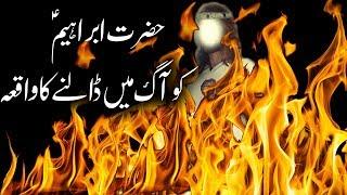 Hazrat Ibrahim AS Ko Aag Main Dalne Ka Waqia | Prophet Ibrahim AS was thrown into the fire [URDU]