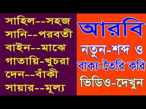 Download Arabic Word Meaning Bangla Arabic To Bangla Word