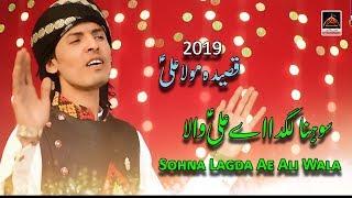 Qasida Mola Ali - Sohna Lagda Ae Ali Wala - Waseem Wasi Sabri - 2019