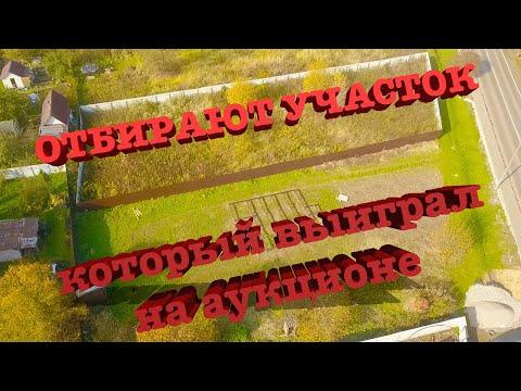 4 млн. аренда земли в Новой Москве для строительства дома ИЖС. Столкнулся с судебными проблемами.