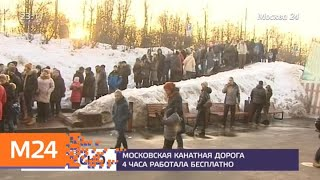 Московская канатная дорога четыре часа работала бесплатно - Москва 24