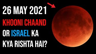NEWS: Lunar eclipse 2021: Super Blood Moon on May 26 here's all you need to know | News Vs Reality