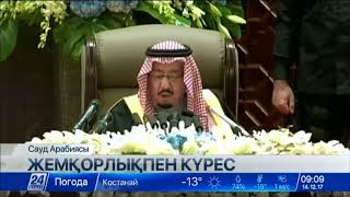 Сауд Арабиясы жемқорлықпен күресті қатаңдатады