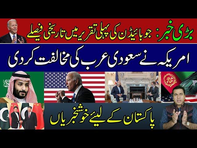 بڑی خبر: جوبائیڈن کی پہلی تقریر میں تاریخی فیصلے   امریکہ نے سعودی عرب کی مخالفت کر دی