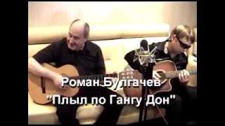 Новые прикольные веселые смешные шуточные песни 2014 под гитару Роман Булгачёв лучшее шансон 2015