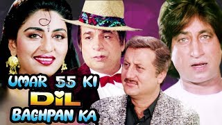 Umar 55 Ki Dil Bachpan Ka Full Movie HD | Kader Khan Hindi Comedy Movie | Anupam Kher |Shakti Kapoor