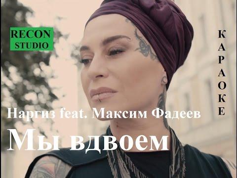 Наргиз и Макс Фадеев   Мы вдвоем КАРАОКЕ