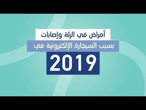 أمراض الرئة بسبب السيجارة الإلكترونية في 2019