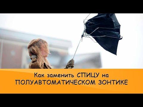Как заменить спицу на зонтике