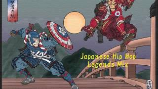 日本語ラップ Legends Mix    [Japanese Hip Hop Legends Mix] (djay 2 Improvisation Mix)