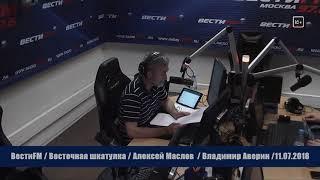 Меняются торговые балансы. Алексей Маслов. 11.07.2018