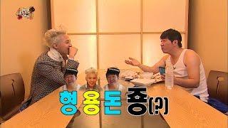 【TVPP】Jeong Hyeong Don - Get Closer With G-Dragon [3/4], 정형돈 - 지드래곤과 친해지기 [3/4] @ Infinite Challenge