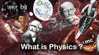 what is physics ? In Hindi   but it's not boring..