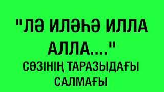 Алла сөзінің таразыдағы салмағы/Ерлан Ақатаев
