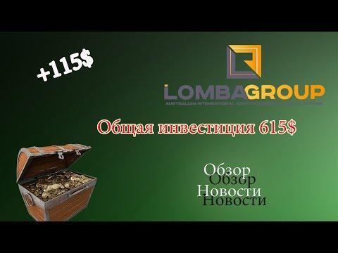 Lobma Group +115$ | Общая инвестиция 615$ | Новости