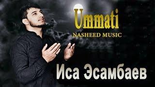 Иса Эсамбаев -  Уммати - Nasheed Music  UMMATI