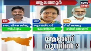 ആരാണ് മുന്നില് - ആലത്തൂര് | Who Is Ahead In Alathur?| Election Mega Show| 7th April 2019