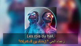 pnl-deux frères-paroles- instrument-مترجمة للعربية