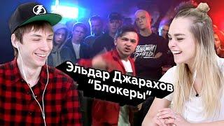Реакции блоггеров на клип Джарахова - Блокеры